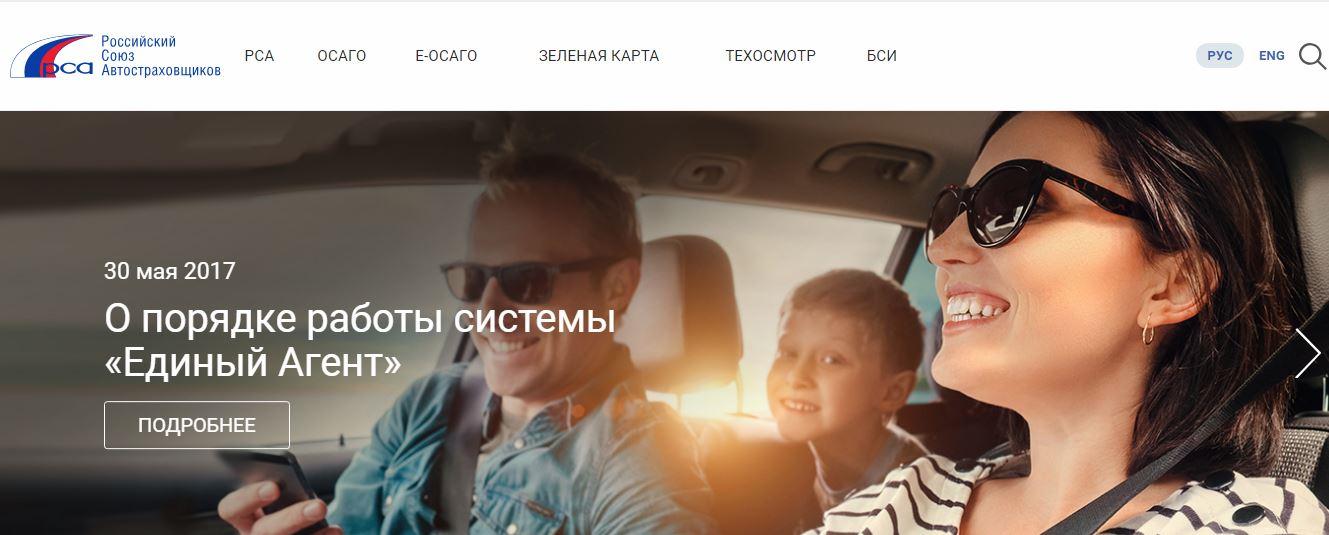 Российский союз автостраховщиков - Официальный сайт