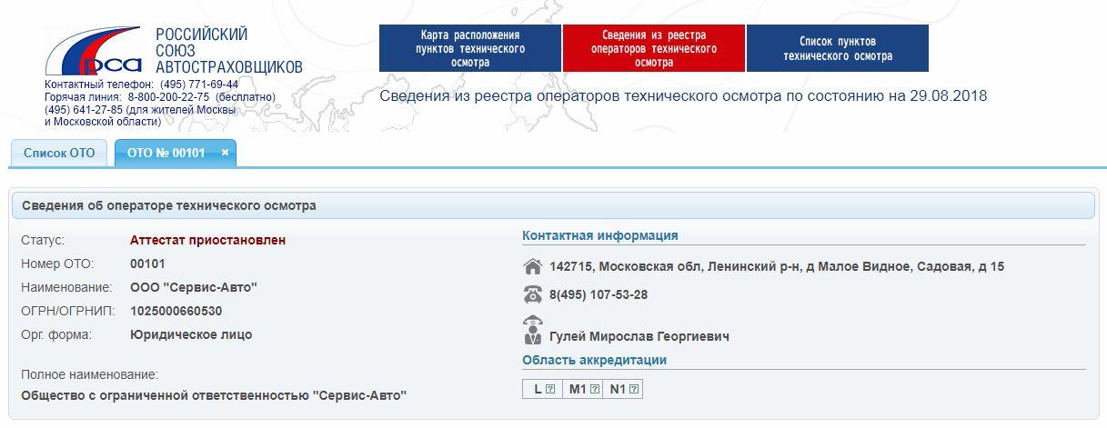 База Операторов ТО на сайте РСА