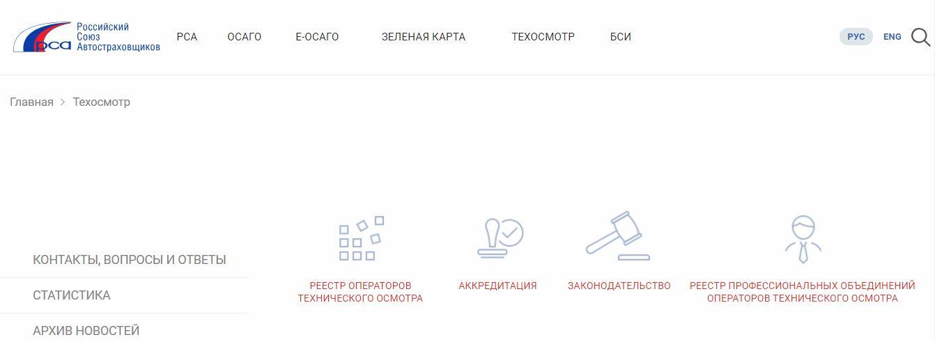 """Раздел """"Техосмотр"""" - официальный сайт Российского союза автостраховщиков"""
