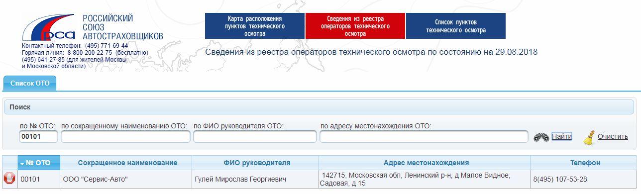 Информация об Операторе ТО в базе РСА